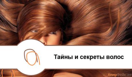 Тайны и секреты волос