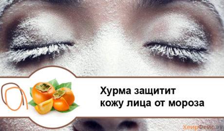 Хурма защитит кожу лица от мороза