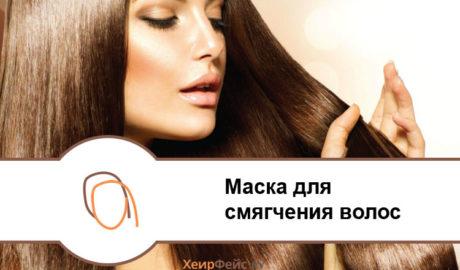 Маска для смягчения волос