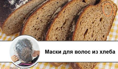 Маска для волос из хлеба