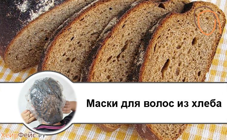 Полезный солод ржаной:И квас,и хлеб,и маска