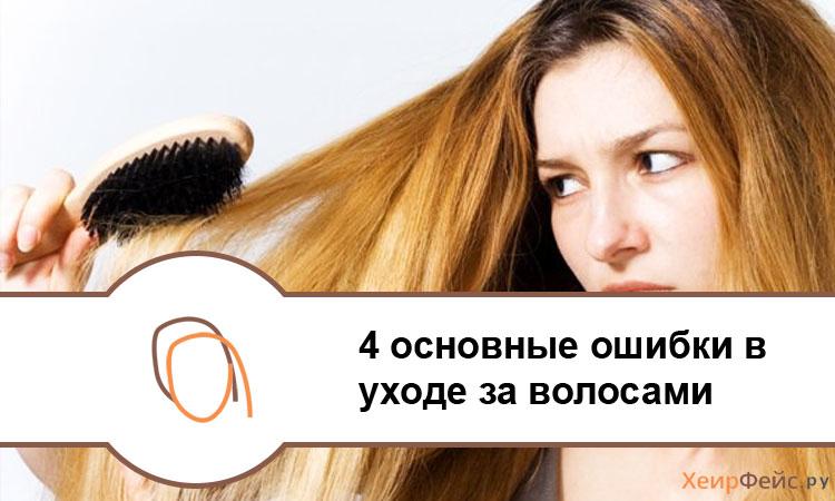 4 основные ошибки в уходе за волосами
