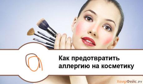 Как предотвратить аллергию на косметику