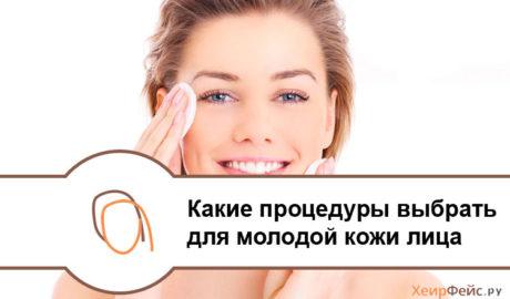 Какие процедуры выбрать для молодой кожи лица