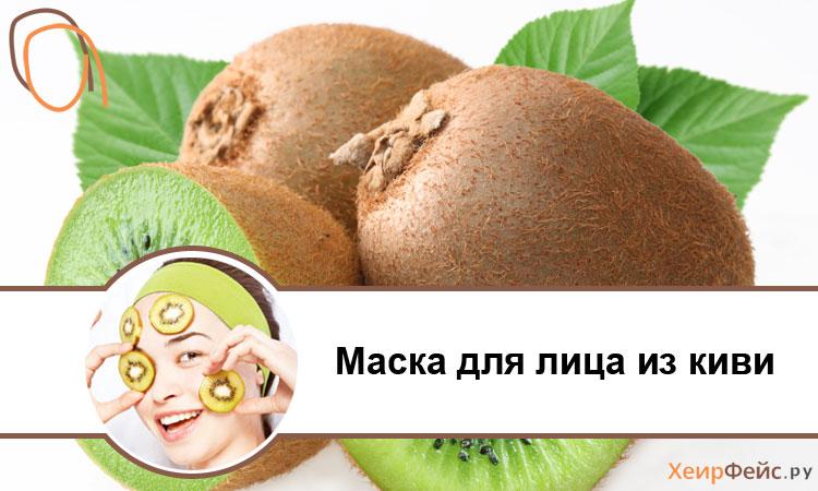 Маска для лица из киви