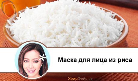 Маска для лица из риса