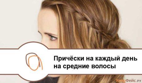 Причёски на каждый день на средние волосы: фото