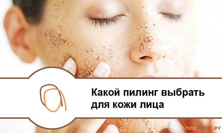 Какой пилинг выбрать для кожи лица