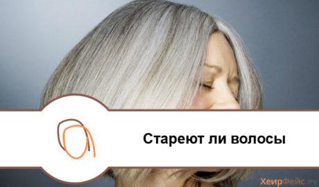 Стареют ли волосы