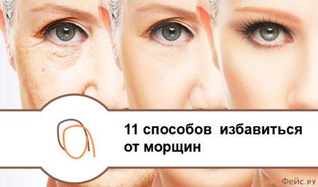 11 способов избавиться от морщин