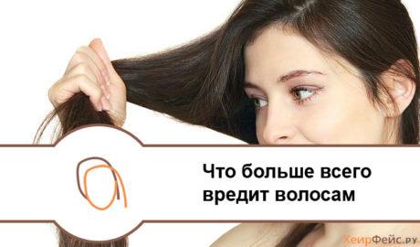 Что больше всего вредит волосам