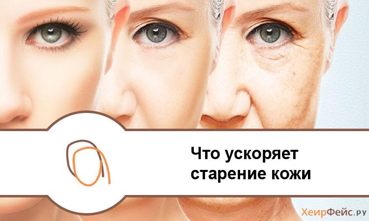 Что ускоряет старение кожи