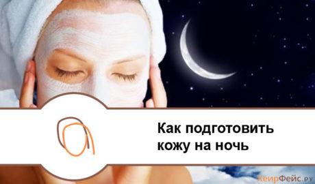Как подготовить кожу на ночь