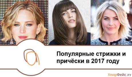 Модные женские стрижки и причёски в 2017 году