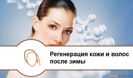 Регенерация кожи и волос после зимы