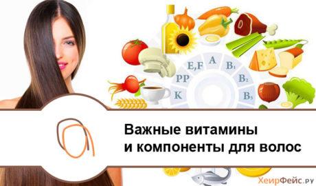 Важные витамины и компоненты для красивых волос