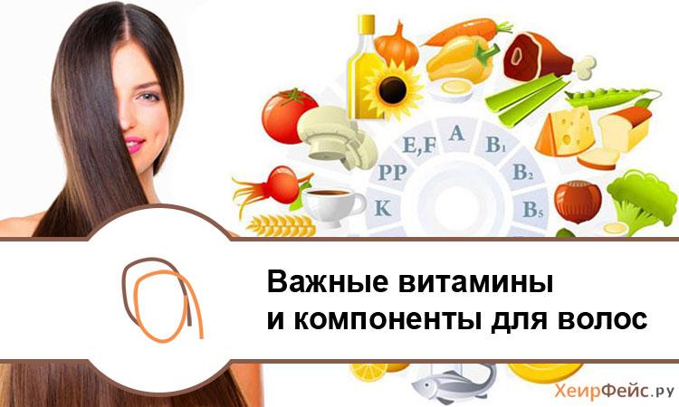 Какой витамин отвечает за рост волос