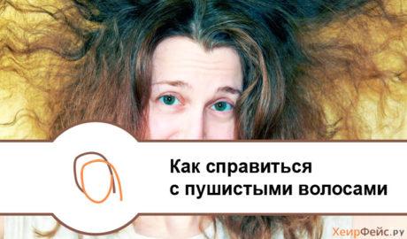 Как справиться с пушистыми волосами