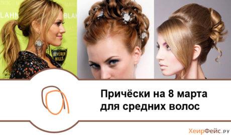 Причёски на 8 марта на средние волосы: фото