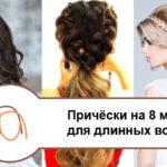 Причёски на длинные волосы