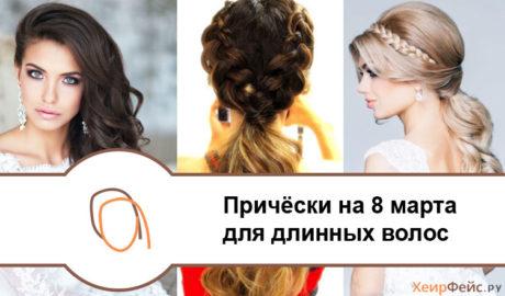Причёски на 8 марта на длинные волосы: фото