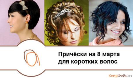 Причёски на 8 марта на короткие волосы: фото
