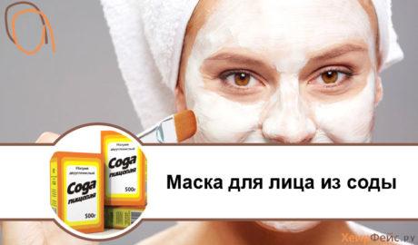 Маска для лица из соды