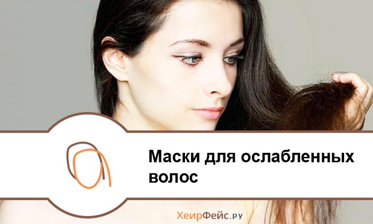 Маска для ослабленных волос