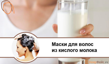 Маски для волос из кислого молока: эффективные рецепты