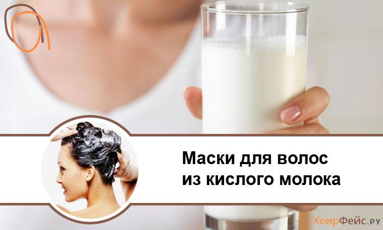 Маска из прокисшего молока для волос