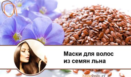 Маска для волос из семян льна