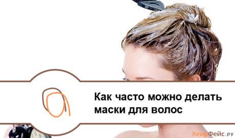Как часто можно делать маски для волос: советы