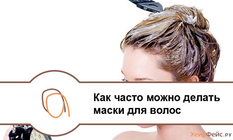 Как часто надо делать маски для волос из масел