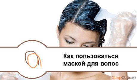 Как правильно пользоваться маской для волос