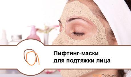 Маски для лица из глины от морщин