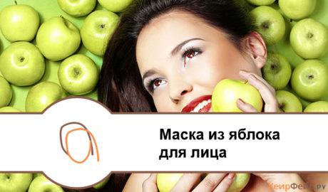 Маска из яблока для лица