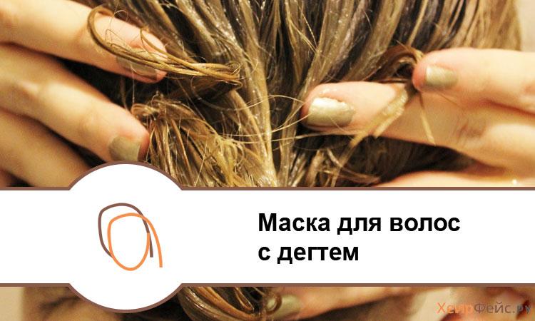 Маска для волос с дегтем