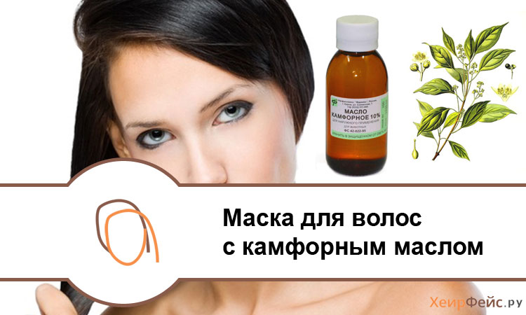 Маска для волос с камфорным маслом
