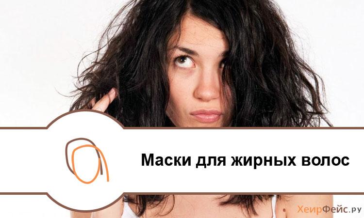 Жирные волосы маски в домашних условиях