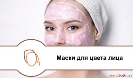 Маски для цвета лица