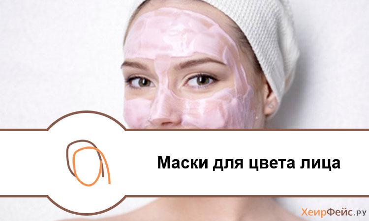 Выравнивающие цвет лица маски в домашних условиях