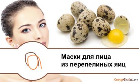 Маска для лица из перепелиных яиц