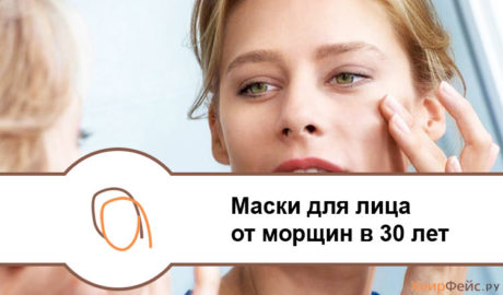 Маски для лица от морщин в домашних условиях в 30 лет