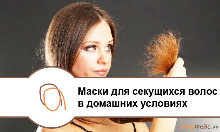 Уход за секущимся волосами в домашних условиях 176