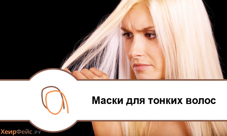 Маски для тонких волос