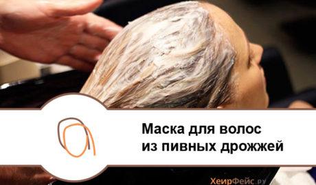Маска для волос из пивных дрожжей