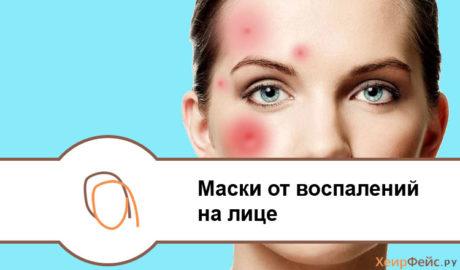 Маски от воспалений на лице