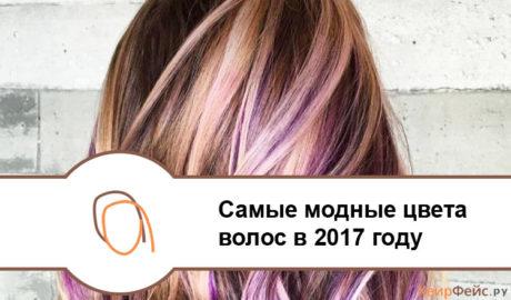 Самые модные цвета волос в 2017 году