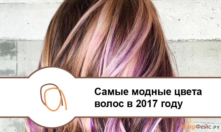 Самые модные цвета волос 2017 года