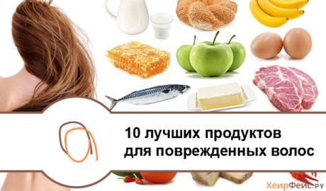 10 лучших натуральных продуктов для поврежденных волос